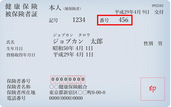被保険者資格の取得 - shaho.co.jp